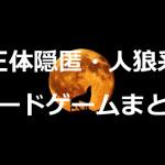 人狼(ジンロウ)ゲーム