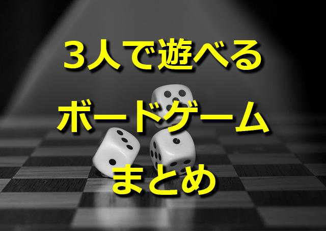 3人でできるゲーム