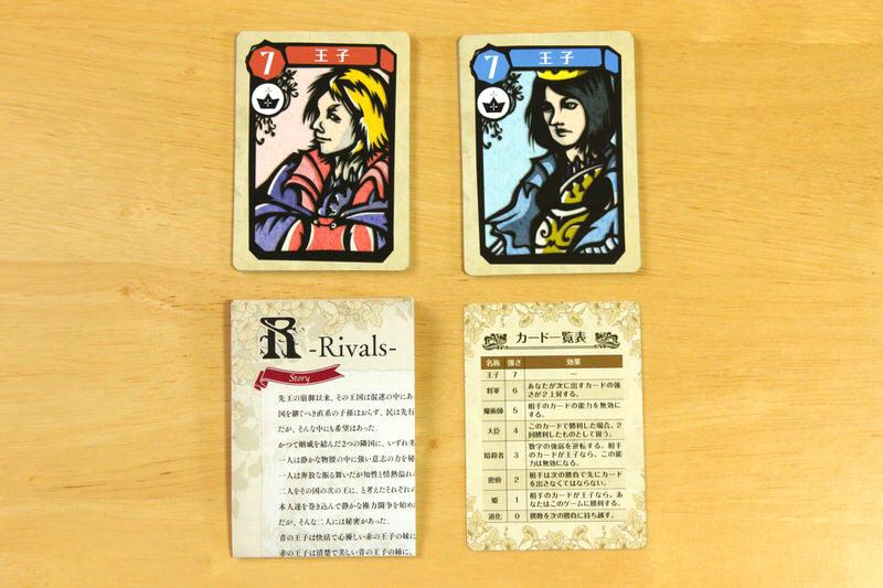 r-rivals アールライバルズ