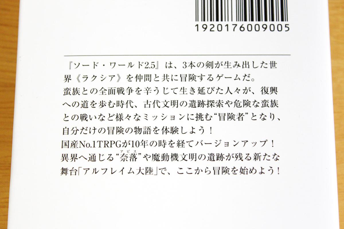 ソード・ワールド trpg