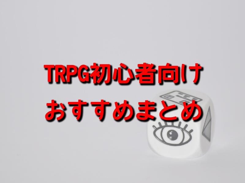 trpg 初心者