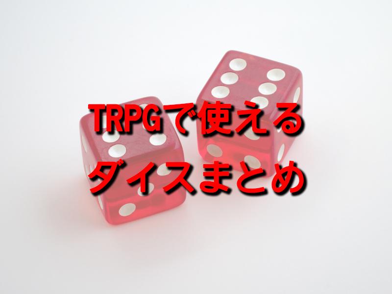 trpg ダイス