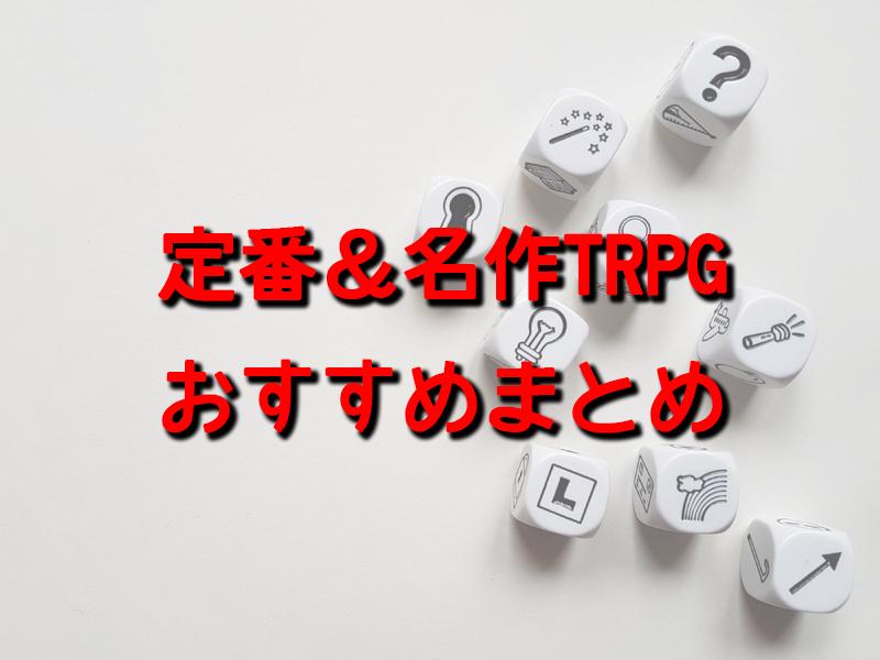 TRPG おすすめ