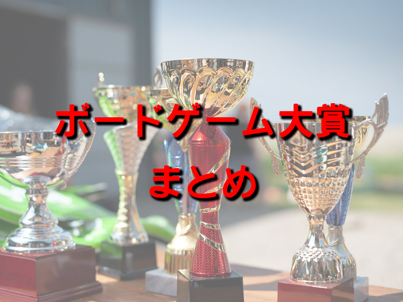 ボードゲーム 大賞