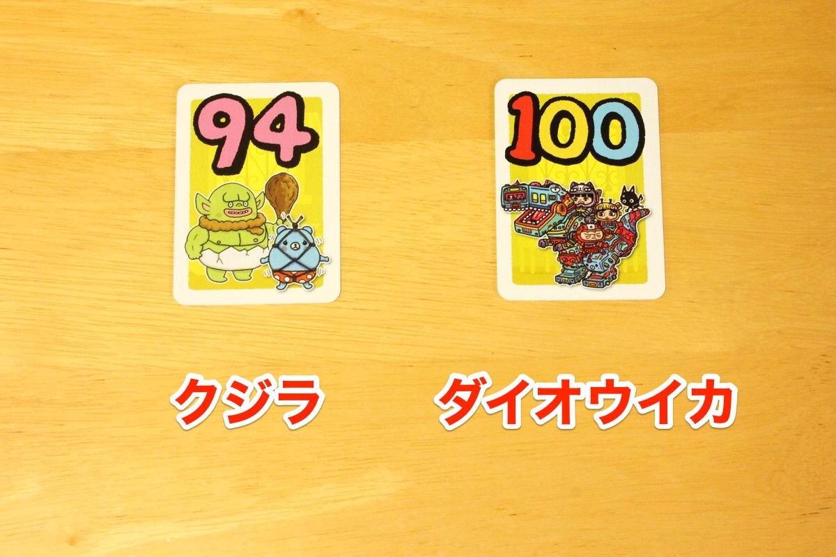 ito カードゲーム