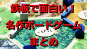 ボードゲーム初心者におすすめ!鉄板で面白い名作ボードゲーム・アナログゲーム20選!