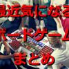 【アナログゲームまとめ】最近気になっているボードゲームのおすすめまとめメモ(2015年夏版)