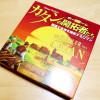 【ボードゲームおすすめ・レビュー】「カタンの開拓者たち」~面白い要素満載のドイツゲームの代表格!~