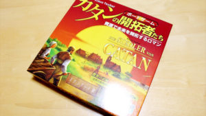 【おすすめボードゲーム・レビュー】「カタンの開拓者たち」~面白い要素満載のドイツゲームの代表格!~