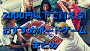 【アナログゲームまとめ】ボドゲ初心者でも気軽に楽しめる!2000円以下のボードゲームおすすめ人気ランキングベスト20!