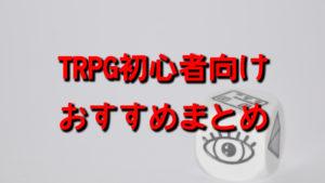 【TRPGおすすめまとめ】TRPG初心者向けおすすめ人気まとめ20選!
