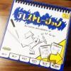 【アナログゲームまとめ】みんなでワイワイ遊びたい!大人数でもみんなでできるボードゲームのおすすめ5選!
