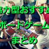 【アナログゲームまとめ】仲間と協力してクリアを目指せ!初心者でも楽しめる協力型ボードゲームおすすめベスト5!
