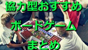 【アナログゲームまとめ】協力型ボードゲームおすすめ人気ランキングベスト20!