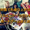 ボードゲームおすすめランキングベスト5!~コミュニケーションゲーム編~