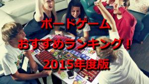 ボードゲームおすすめランキングベスト10!(2015年度版)