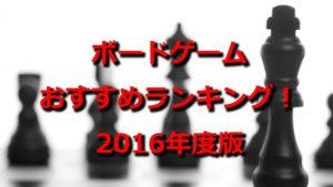 ボードゲームおすすめランキングベスト10!(2016年度版)