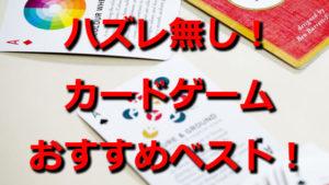 大人も子供もハマる!手軽で面白いカードゲームおすすめ人気ランキングベスト30!