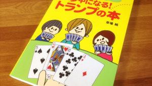 子供から大人まで面白いトランプゲームの遊び方(2人、3人、4人、5人用)